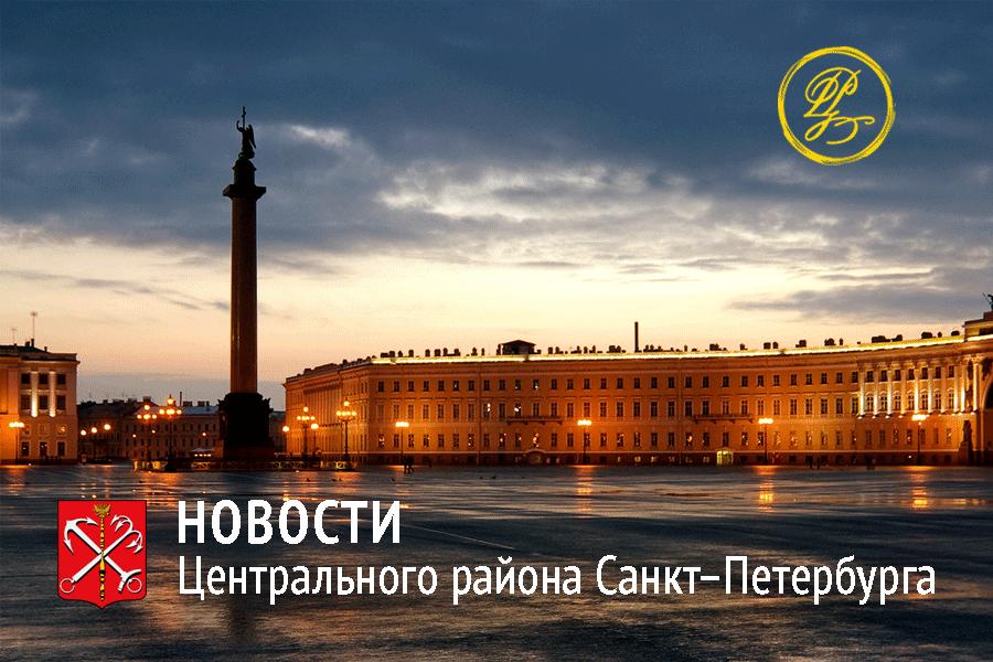 Новости Центрального района СПб